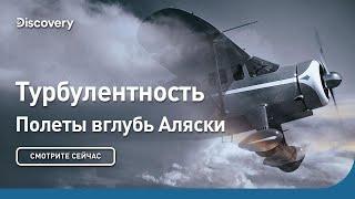 Турбулентность | Полеты вглубь Аляски | Discovery