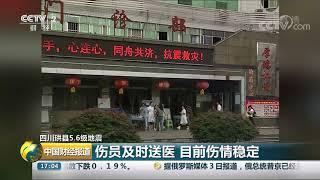 [中国财经报道]四川珙县5.6级地震 伤员及时送医 目前伤情稳定| CCTV财经