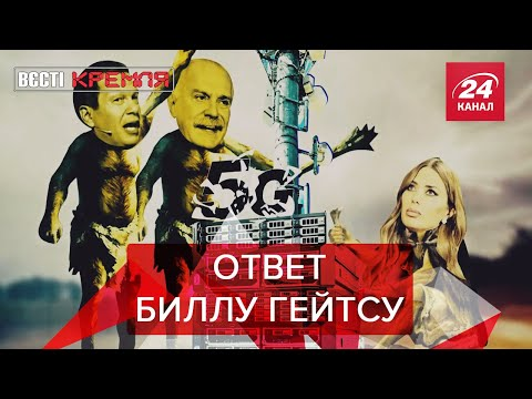 Крестовый поход против 5G, Вести Кремля. Сливки, Часть 1, 30 мая 2020