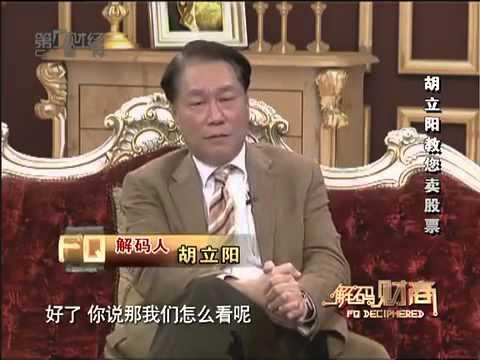 胡立陽教您賣股票 -解碼財商