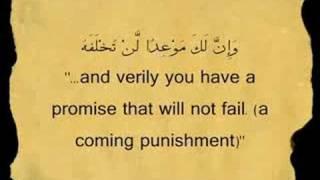 Qur'an: Mishary Rashid - Surah 20 Taha 83-114