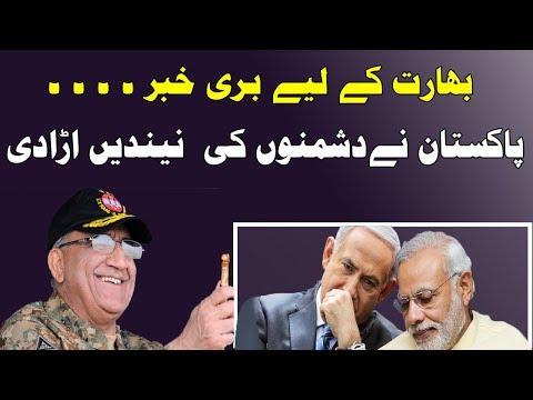 pakistan navy ka bra surprise  Alif News