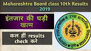 maharashtra board class 10th result 2019 confirm date | msbshse ssc results 2019 |