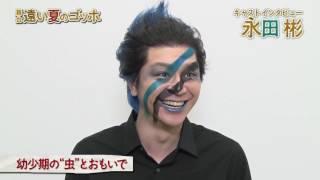 キティエンターテインメント×東映 Presents SHATNER of WONDER #6 「遠い夏のゴッホ」 【公式サイト】http://toinatsu-gogh.com/ チケット好評発売中! 2017年、...