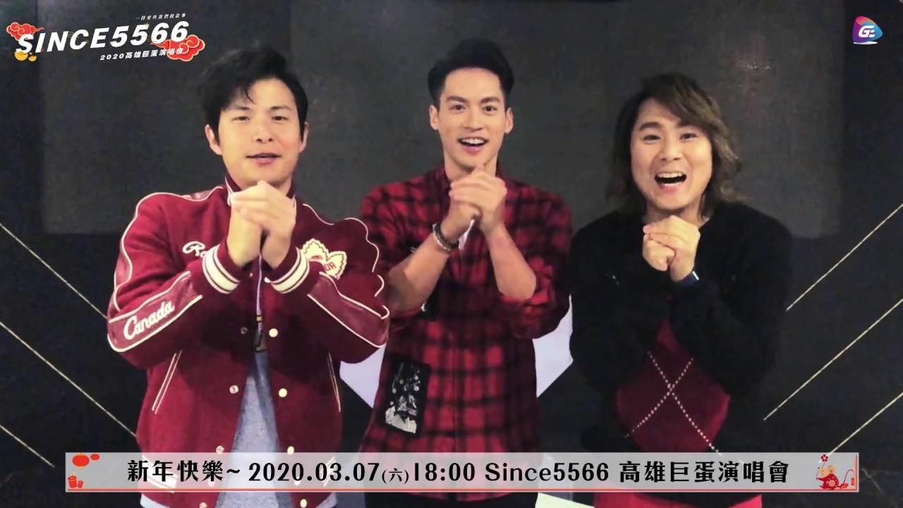 【搶先聽】5566全新單曲《我們》,3/7與你相約高雄巨蛋大合唱!