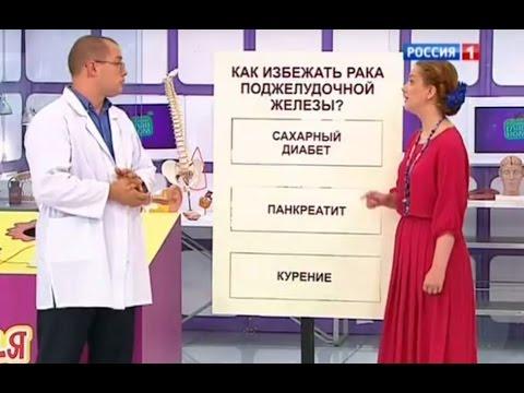 Рак поджелудочной железы: профилактика