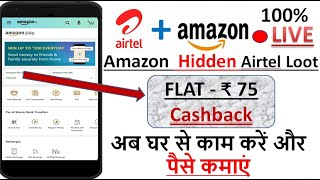 New Loot Offers of June 2020, Amazon Send Money, Free Recharge, airtel ₹75 New Offers !! part time |