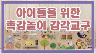 [8편] 어린이집인테리어, 유치원인테리어, 실내환경구성…