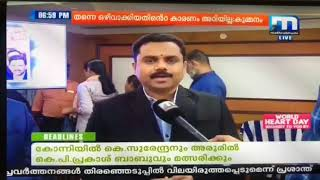 GOODWIN GROUP Launched its unique projects, Wooden Homes and Flight Restaurants. Mathrubhumi news