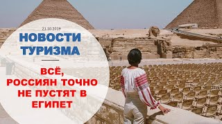 Новости туризма: россиян не пустят в Египет, в Испании хаос - отели по всей стране на грани закрытия