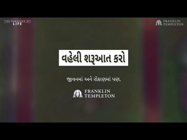 Start Early - The Marathon Of Life 3.0 (Gujarati)