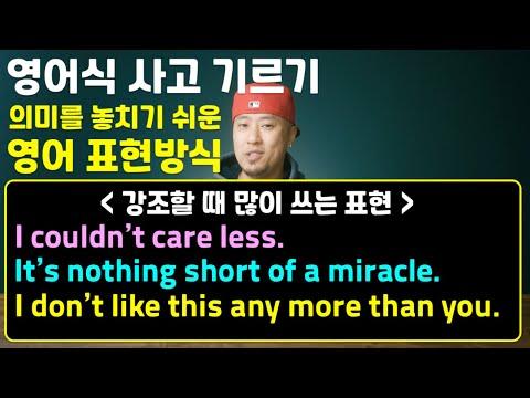 영어식 사고 훈련 [ 강조할 때 표현 ] → couldn't care less / nothing short of / don't any more than