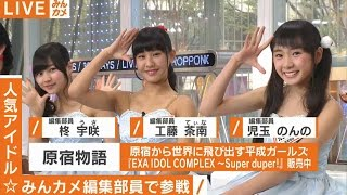 放送日:11月26日(土) □放送チャンネル:AbemaTV内 Abemanews ch □キ...