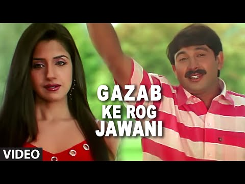 Gazab Ke Rog Jawani [ Bhojpuri Video Song ] Pyar Ke Bandhan