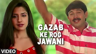 Gazab Ke Rog Jawani [ Bhojpuri Video Song ] Pyar Ke Bandhan MP3