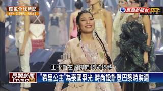 【民視全球新聞】泰國允許女性繼承 新泰皇登基 2女1子皆是接班人