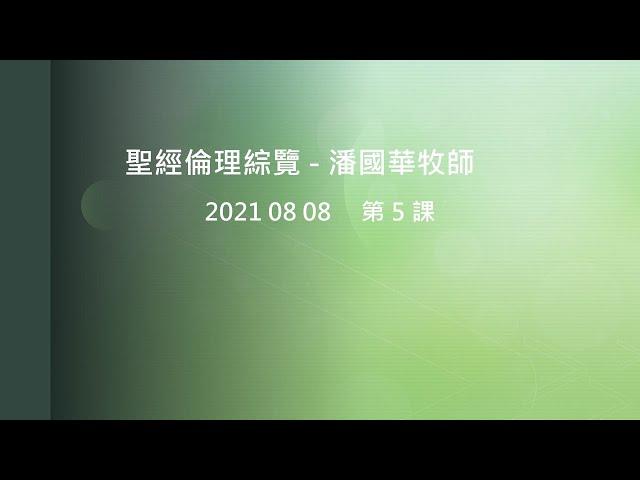 2021 08 08 聖經倫理綜覽 第5課