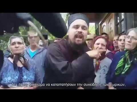 Αποτέλεσμα εικόνας για Διωγμός στη Σκήτη Ορασένι Νομού Μποτοσάνι Ρουμανίας