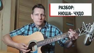 Как играть: НЮША-ЧУДО на гитаре | Подробный разбор, видео урок