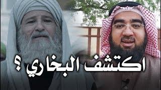 من هو الإمام البخاري؟ حقائق سوف تصدمك!!