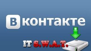Скачивание видео/музыки с сайта ВКонтакте - IT SWAT(Всем привет. Многие пользователи интересуются «Как скачивать видео или музыку вконтакте». Чтобы скачать..., 2013-05-17T13:05:18.000Z)