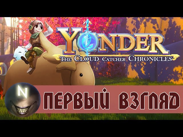 Yonder: The Cloud Catcher Chronicles (видео)