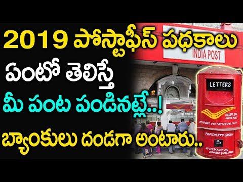 ఈ పోస్టాఫీసు పధకాలు కడితే చాలు మీ పంట పండినట్లే! || 2019 Best Post Office Schemes For Best Future