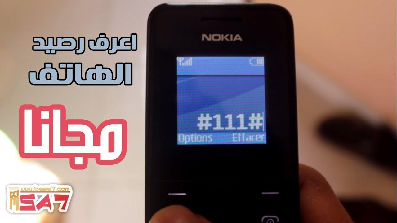 كيف تعرف كم بقي في رصيد هاتفك مجانا زبناء اتصالات المغرب