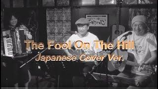 ビートルズ『ザ・フール・オン・ザ・ヒル』を和訳して歌ってみたら(@_@)ガリレオガリレイの歌だった!The Fool On The Hill / The Beatles Cover