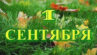Праздники Сентябрь