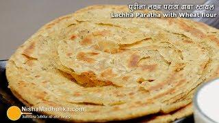 ढाबा स्टायल पुदीना लच्छा परांठा । Wheat flour Soft Laccha paratha banane ki vidhi