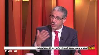 رباح يوضح جدوى ترسيم الحدود البحرية للمغرب ويصف ما يتم تداوله بـ