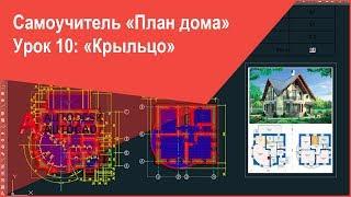 [Самоучитель AutoCAD] План дома (коттеджа) в Автокад - чертим крыльцо на плане в AutoCAD