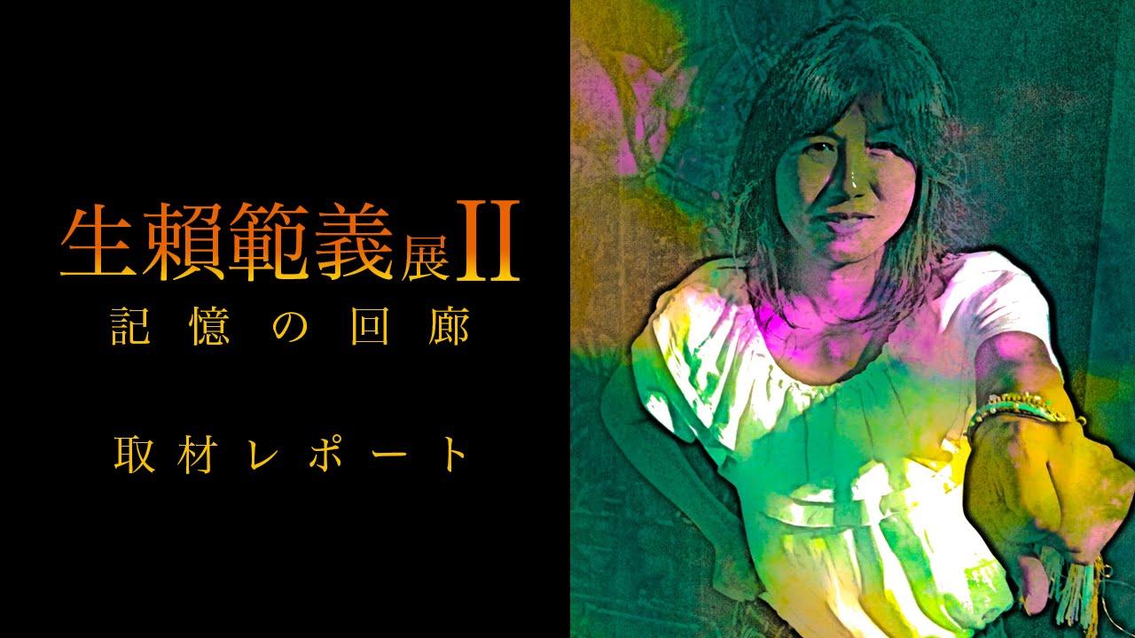 画像: 生賴範義展 Part2 取材レポート(だれ闇TV #23) youtu.be