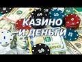 Онлайн казино как способ заработка