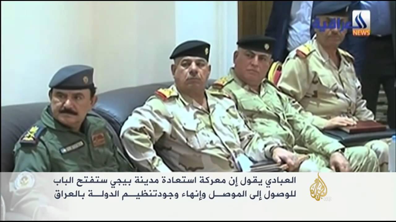 الجزيرة: العبادي: معركة استعادة بيجي ستفتـح الباب للوصول للموصل