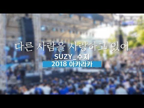 [좐킴's Amazing Life] SUZY(수지) - 다른 사람을 사랑하고 있어 / 2018 연세대 축제 아카라카