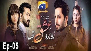 Video Ru Baru Ishq Tha - Episode 5 | HAR PAL GEO download MP3, 3GP, MP4, WEBM, AVI, FLV Juli 2018