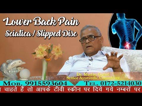 Low Back Pain, Sciatica, Slipped Disc - Causes, Symptoms & Ayurvedic Treatment