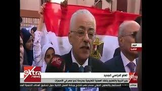 غرفة الأخبار | وزير التربية والتعليم يتفقد العملية التعليمية بمدرسة تحيا مصر في الأسمرات