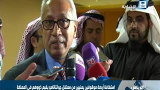 استضافة أربعة موقوفين يمنيين من معتقل جوانتانامو يقيم ذووهم في المملكة