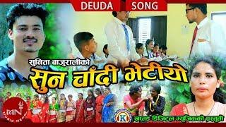 New Deuda Song 2075/2018 | Sunchandi Bhetiyo - Rajendra Bajurali & Sunita Bajurali Ft.Bhim &Sarswati