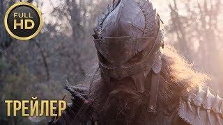 ВРЕМЯ МОНСТРОВ —  Русский трейлер #2 (2019)
