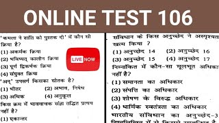 UP POLICE RE EXAM 2018 GK SPECIAL | ONLINE TEST 106
