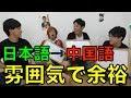 【所詮漢字】日本語を中国語に翻訳するのなんて楽勝でしょ。