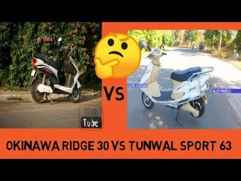 Tunwal Sport 63 Vs Okinawa Ridge 30! कौन सी Electric स्कूटी आपको लेनी चाहिए
