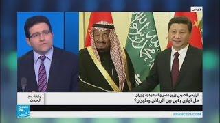 هل يمكن للصين الموازنة بين السعودية وايران؟