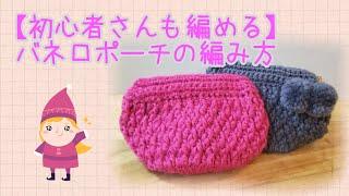【初心者さんも編める】バネ口ポーチの編み方 thumbnail
