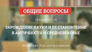 А 1.9 Зарождение науки, ее становление в античности, средневековье - Философия науки для аспирантов