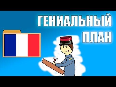 Гениальный план Франции